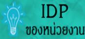 IDP ของหน่วยงาน